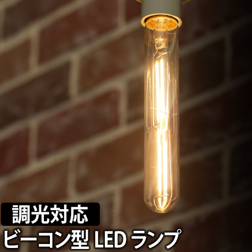 スワンバルブディマー ビーコン LED電球 おしゃれ