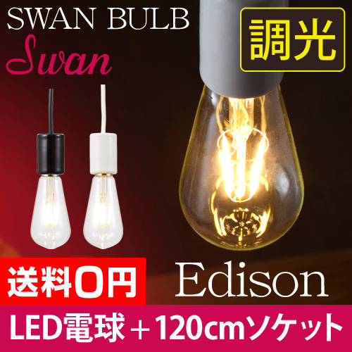LEDスワンバルブディマーエジソン 電気ソケット120cmセット おしゃれ