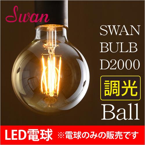 スワンバルブ D2000 ボール LED電球 おしゃれ