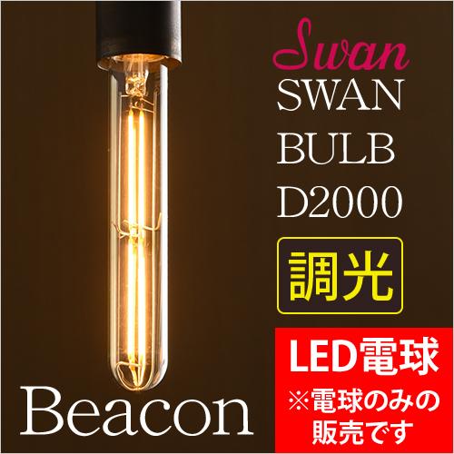 スワンバルブ D2000 ビーコン LED電球 おしゃれ