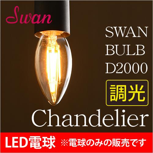 スワンバルブ D2000 シャンデリア LED電球 おしゃれ