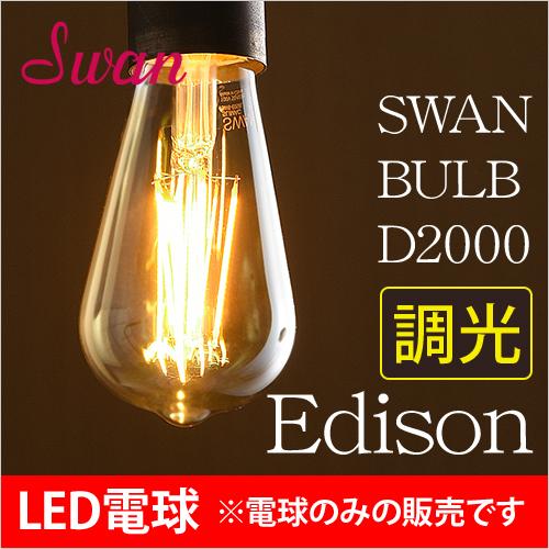 スワンバルブ D2000 エジソン LED電球 おしゃれ