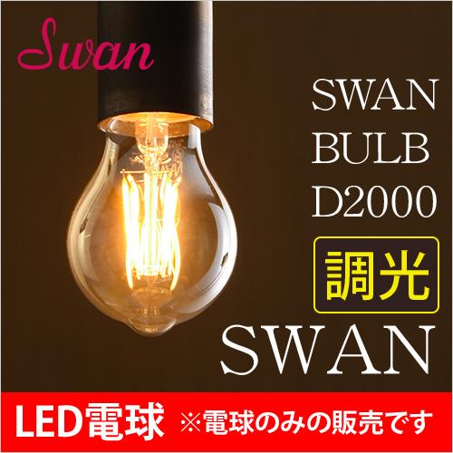 スワンバルブ D2000 スワン LED電球 おしゃれ
