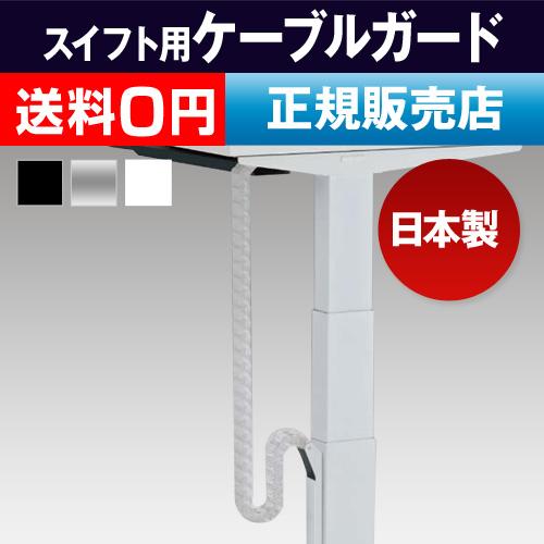 スイフト用ケーブルガード ベアタイプ【メーカー取寄品】 おしゃれ
