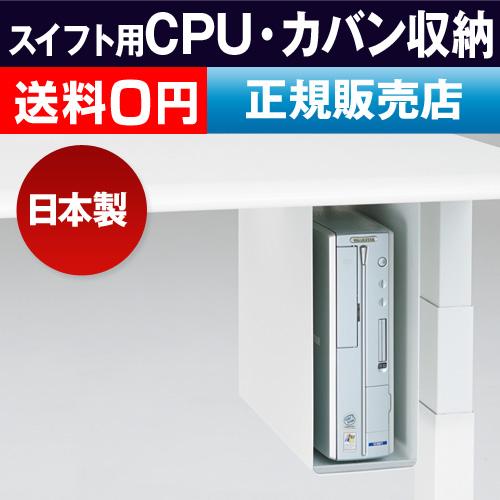 スイフト CPU・カバン収納【メーカー取寄品】 おしゃれ