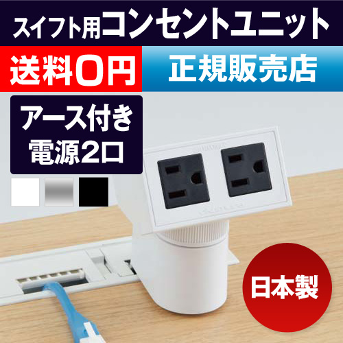 スイフト用デスクサポート電源コンセントユニット【メーカー取寄品】 おしゃれ
