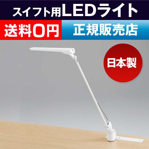 スイフト用LEDタスクライト クランプタイプ【メーカー取寄品】【メーカー取寄品】 おしゃれ