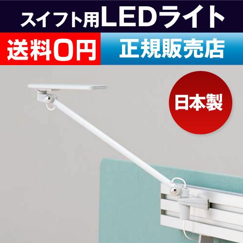 スイフト用 LEDタスクライトパネル設置タイプ【メーカー取寄品】【メーカー取寄品】 おしゃれ