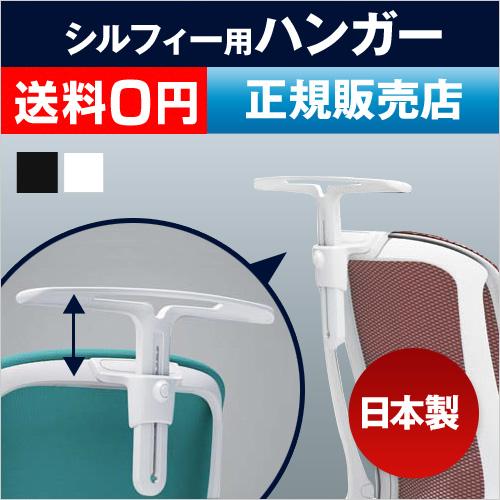 シルフィー ハンガー【メーカー取寄品】 おしゃれ