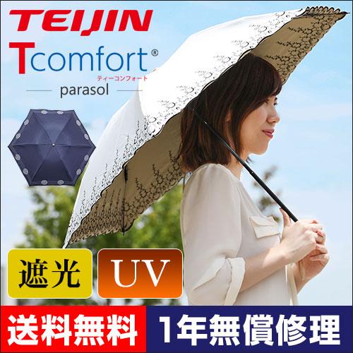 TEIJIN ティーコンフォート パラソル 晴雨兼用折り畳み傘【もれなく乾燥剤2個の特典】 おしゃれ