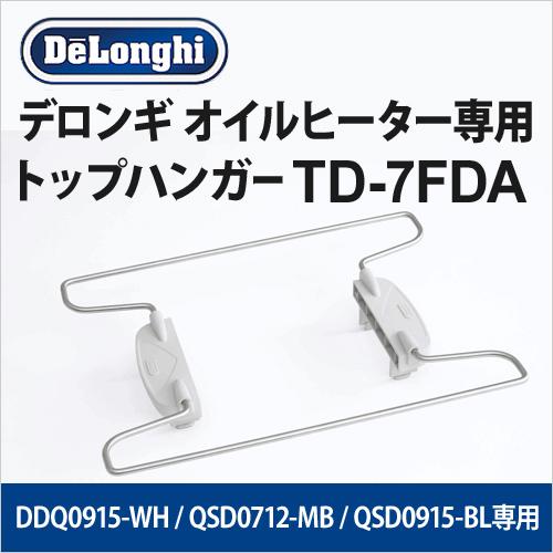 デロンギ トップハンガー TD-7FDA おしゃれ