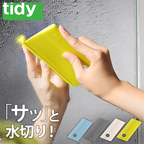 Tidy(ティディ) スキージーミニ  スクイージー ◆メール便配送◆ おしゃれ