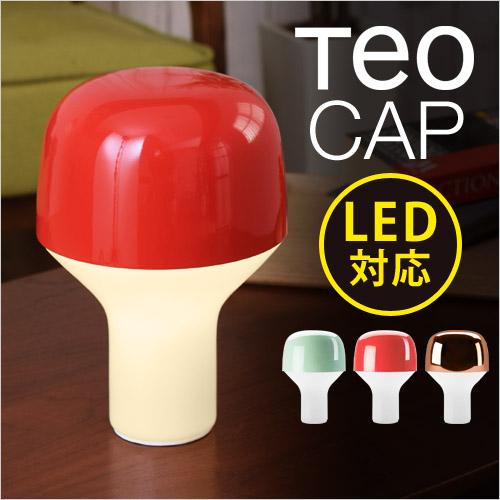 TEO CAPテーブルライト【レビューで送料無料の特典】 おしゃれ