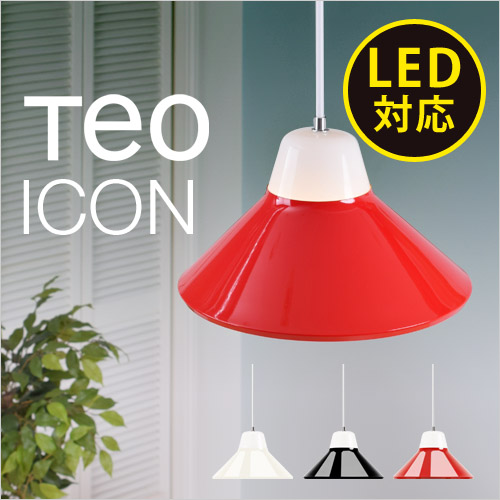 TEO ICON ペンダントライト