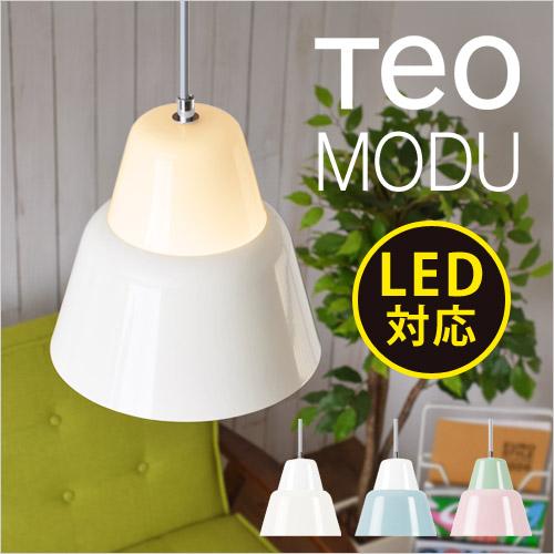 TEO MODU ペンダントライト 【レビューで送料無料の特典】 おしゃれ