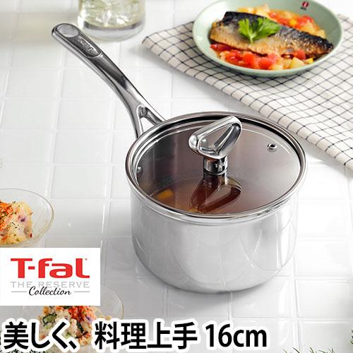 T-fal リザーブ ソースパン 16cm 【レビューで選べるオマケの特典】 おしゃれ