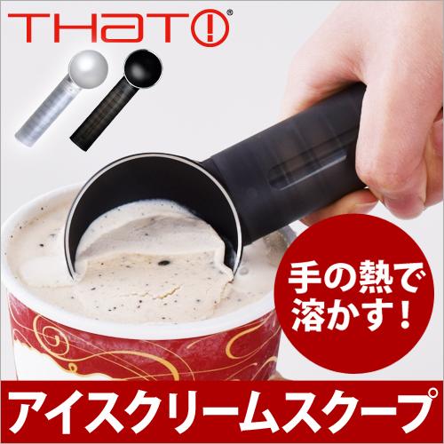 スクープザット アイスクリームスクープ おしゃれ
