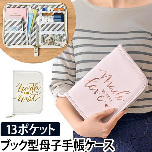THEA THEA HANDBOOK 母子手帳ケース 【レビューで刺繍タオルの特典】 おしゃれ
