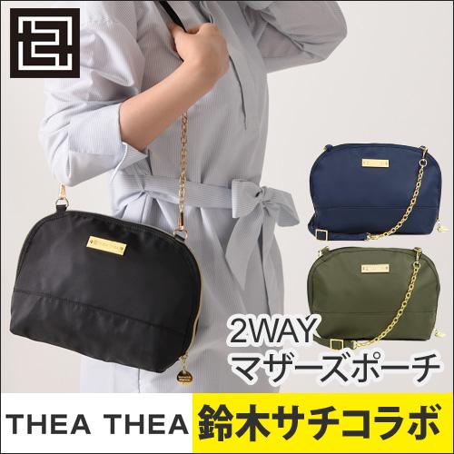 THEA THEA×鈴木サチコラボ  2WAYマザーズポーチ