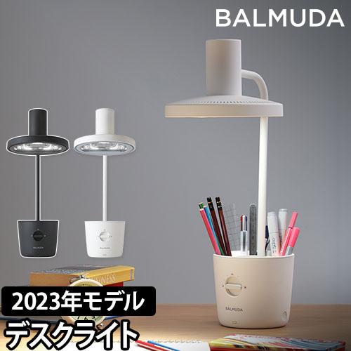 BALMUDA The Light【レビューでオリジナル色鉛筆の特典】 おしゃれ