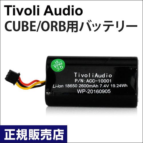 Tivoli Audio ARTシリーズ CUBE,ORB用バッテリー【メーカー取寄品】 おしゃれ