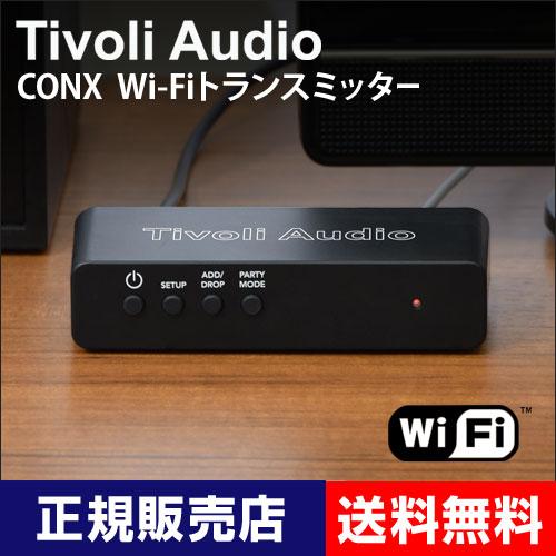 Tivoli Audio CONX WI-FIトランスミッター【メーカー取寄品】 おしゃれ