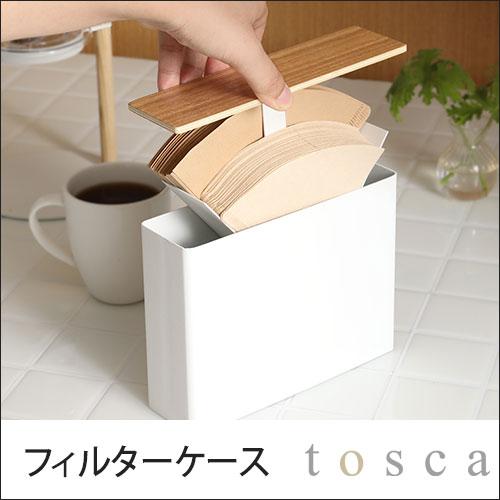 コーヒーペーパーフィルターケース トスカ おしゃれ