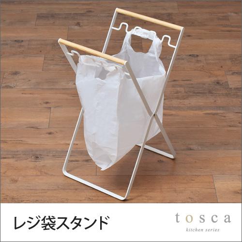 レジ袋スタンド トスカ【もれなく送料無料の特典】 おしゃれ
