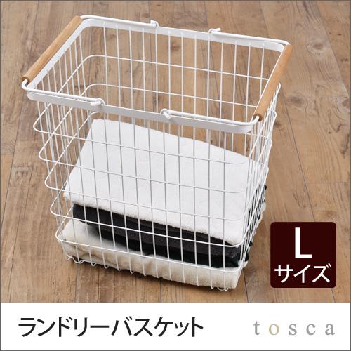 ランドリーバスケット トスカ  L  【レビューで送料無料の特典】 おしゃれ