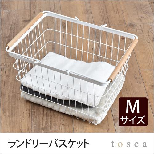 ランドリーバスケット トスカ M【もれなく送料無料の特典】 おしゃれ