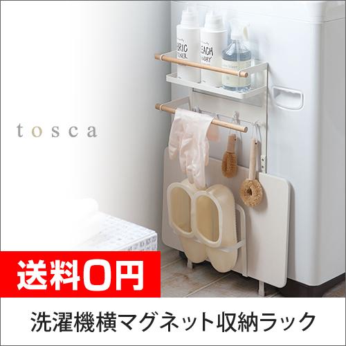 洗濯機横マグネット収納ラック トスカ  tosca おしゃれ