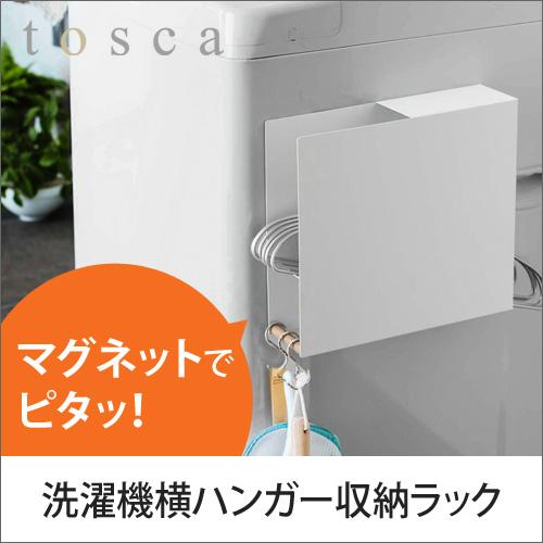 洗濯機横マグネットハンガーホルダー tosca 【レビューで送料無料の特典】 おしゃれ