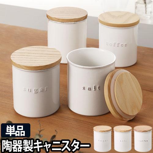 tosca 陶器キャニスター おしゃれ