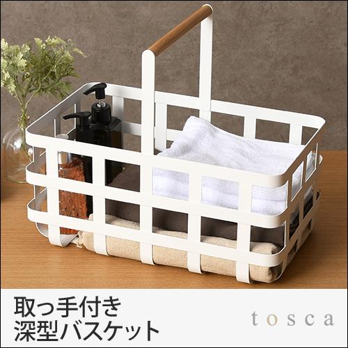 取っ手付き 深型バスケット トスカ tosca【もれなく送料無料の特典】 おしゃれ