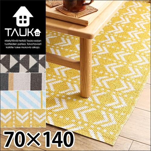 TAUKO イージーケアラグ 70×140 おしゃれ