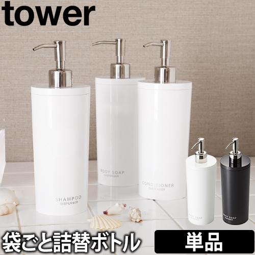 tower 2WAY ソープディスペンサー ラウンド 単品 おしゃれ