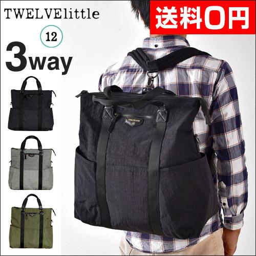 TWELVElittle 3-in-1トート 【マザーズバッグ】【もれなく除菌ジェルの特典】 おしゃれ