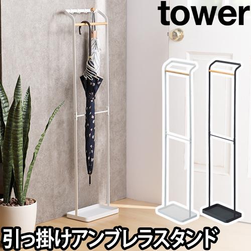 引っ掛けアンブレラスタンド tower 【レビューで送料無料の特典】 おしゃれ