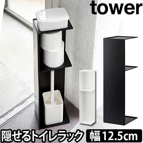 スリムトイレラック  tower タワー  【レビューで送料無料の特典】 おしゃれ