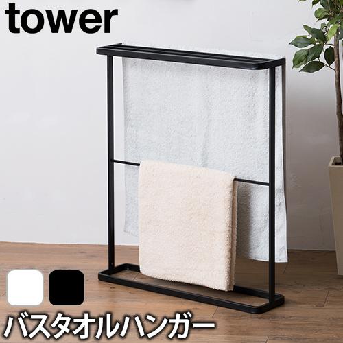 バスタオルハンガー タワー【もれなく送料無料の特典】 おしゃれ