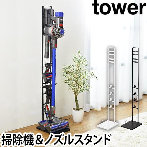 コードレスクリーナースタンド タワー おしゃれ