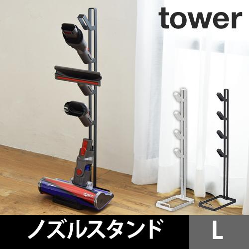 クリーナーツールスタンド タワー L おしゃれ