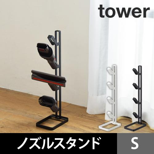 クリーナーツールスタンド タワー S おしゃれ