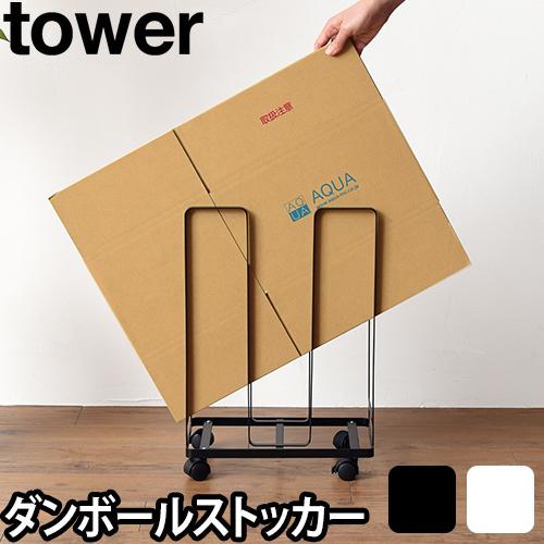 ダンボールストッカー タワー【もれなく送料無料の特典】 おしゃれ