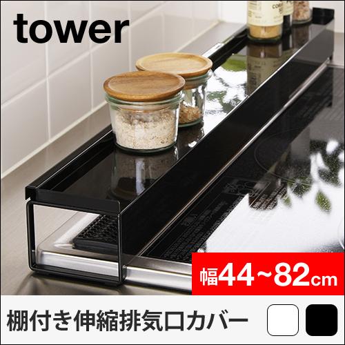 棚付き伸縮排気口カバー タワー おしゃれ