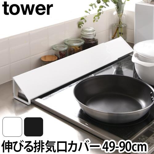 排気口カバー ワイド tower おしゃれ
