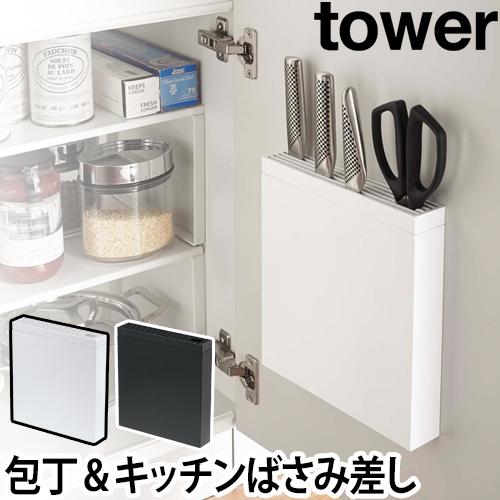包丁&キッチンばさみ差し tower おしゃれ