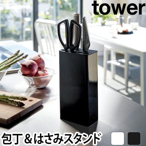 キッチンナイフ&ハサミスタンド tower タワー