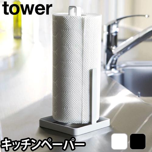 キッチンペーパーホルダー タワー