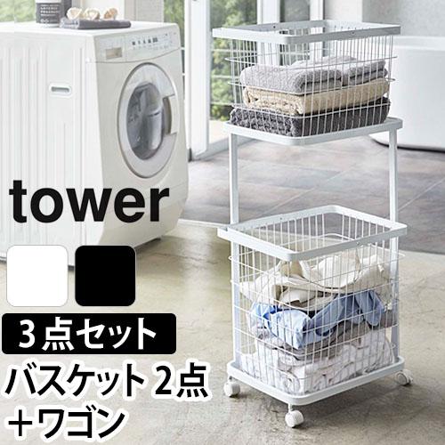 ランドリーワゴン+バスケットM/Lサイズ tower セット タワー